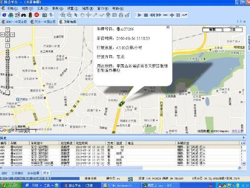 GPS北斗监控系统软件